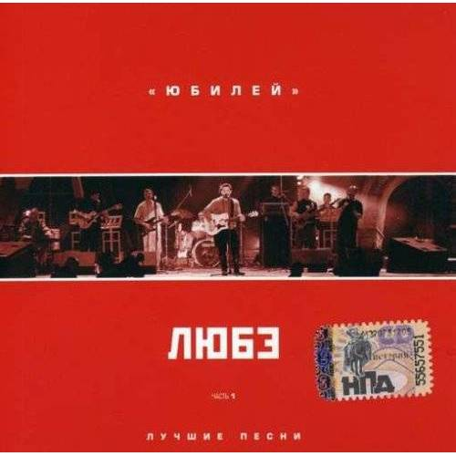 Lube - Vol.1-Jubilee - Preis vom 04.09.2020 04:54:27 h