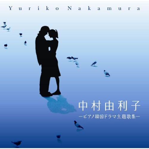 Yuriko Nakamura - Ketteiban!!'nakamurayuriko-Kan - Preis vom 27.02.2021 06:04:24 h