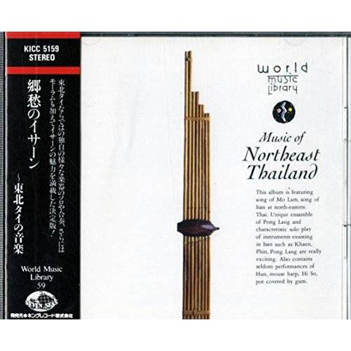 Various - Thailand - Music of North East Thailand [UK Import] - Preis vom 03.12.2020 05:57:36 h
