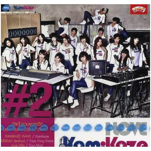 - I Love Kamikaze 2 [CD] - Preis vom 15.04.2021 04:51:42 h