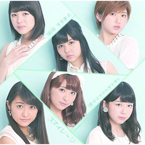 S - Aa Susukino/Chikyuu Ha Kyou Mo - Preis vom 06.09.2020 04:54:28 h