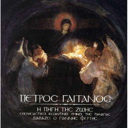 Getanos Petros - I PIGI TIS ZOIS - Preis vom 08.05.2021 04:52:27 h