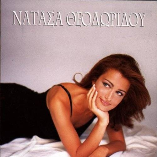 Natasa Theodoridou - Natassa Theodoridou - Preis vom 05.09.2020 04:49:05 h