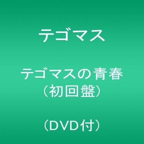 Tegomass - Tecomass No Seishun - Preis vom 18.04.2021 04:52:10 h