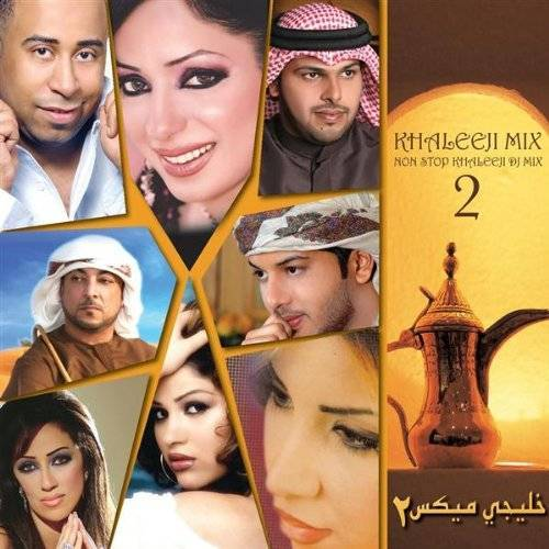 Khaleeji Mix 2 - Preis vom 08.05.2021 04:52:27 h