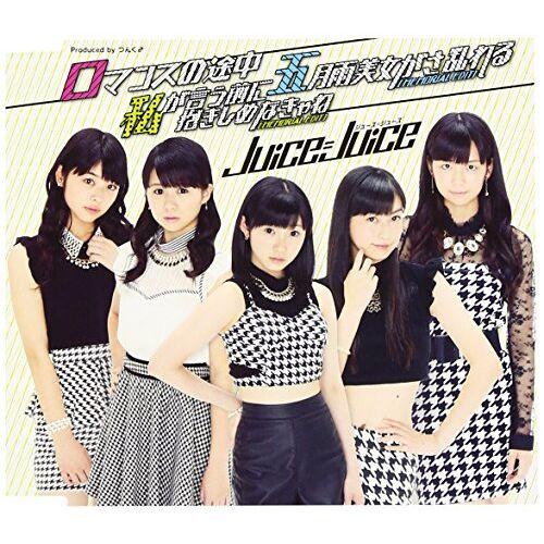 Juice=juice - Romance No Tochuu/Watashi Ga I - Preis vom 03.03.2021 05:50:10 h