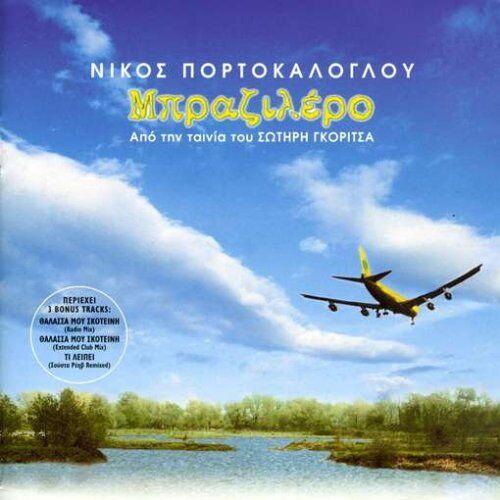 Portokaloglou Nikos - Mbrazilero - Preis vom 27.02.2021 06:04:24 h