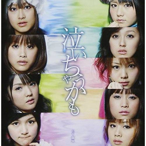 Morning Musume - Naichaukamo [Type-a] - Preis vom 20.10.2020 04:55:35 h