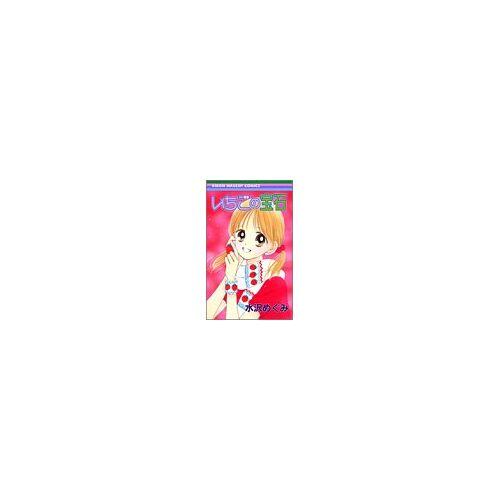 - Ichigo No Ho?seki - Preis vom 19.06.2021 04:48:54 h