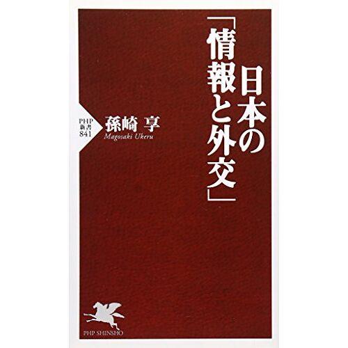 - Nihon no joho to gaiko. - Preis vom 15.06.2021 04:47:52 h