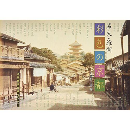 - Bakumatsu, ishin saishiki no Kyōto - Preis vom 19.06.2021 04:48:54 h