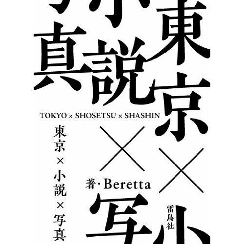 - 東京×小説×写真 (Beretta写真集) - Preis vom 16.05.2021 04:43:40 h