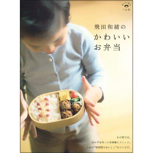- Hida kazuo no kawaii obentō - Preis vom 17.06.2021 04:48:08 h