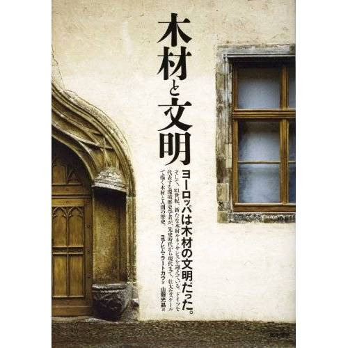 - Mokuzai to bunmei : Yoroppa wa mokuzai no bunmei datta. - Preis vom 17.06.2021 04:48:08 h