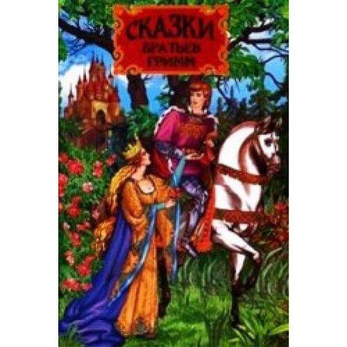 Grimm Ya Grimm V K - Skaski Bratyew Grimm - Preis vom 22.06.2021 04:48:15 h