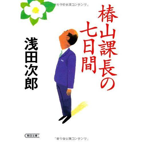 - Seven Days of Manager Tsubakiyama /Tsubakiyama kachou no nanoka kan - Preis vom 12.06.2021 04:48:00 h