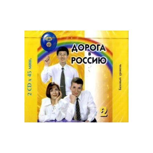 Antonova, V. E. - Doroga v Rossiju - The way to Russia, Pt.2 : Bazovyj uroven - Basic Level, 2 Audio-CDs - Preis vom 13.06.2021 04:45:58 h