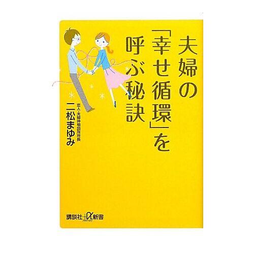 - Fūfu no shiawase junkan o yobu hiketsu - Preis vom 17.06.2021 04:48:08 h