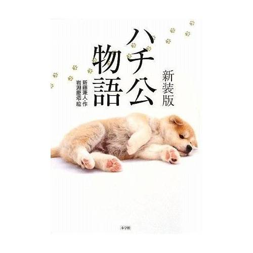 - Hachikō monogatari - Preis vom 13.06.2021 04:45:58 h