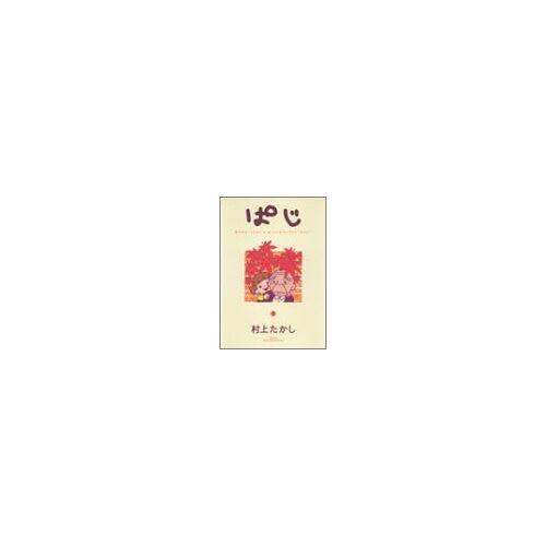 """- ぱじ―Momo‐chan's grandfather""""Paji"""" (7) (ヤングジャンプ・コミックス) - Preis vom 17.05.2021 04:44:08 h"""