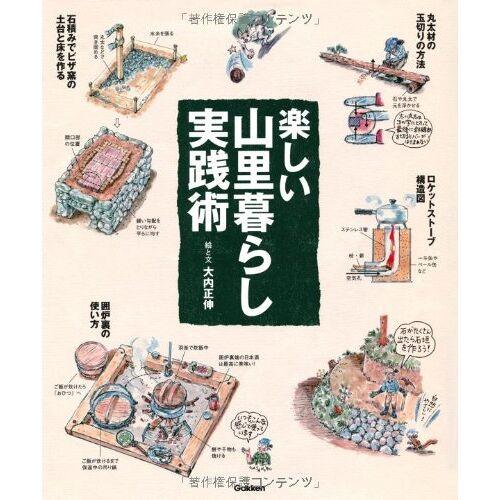 - Tanoshi yamazatogurashi jissenjutsu. - Preis vom 26.09.2021 04:51:52 h
