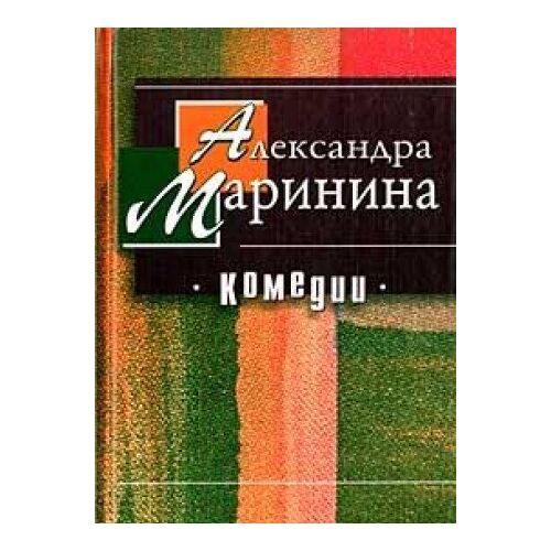 Marinina A. - Komedii (in Russischer Sprache / Russisch / Russian / kniga) - Preis vom 17.06.2021 04:48:08 h