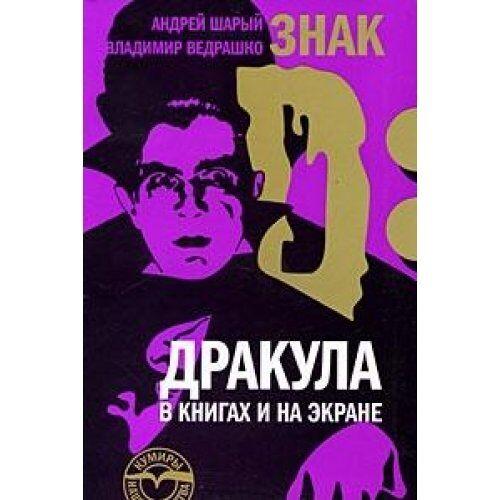 - Znak D: Drakula v knigah i na ekrane - Preis vom 18.06.2021 04:47:54 h