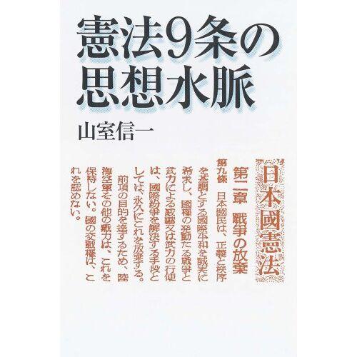 - Kenpō 9-jō no shisō suimyaku - Preis vom 17.06.2021 04:48:08 h