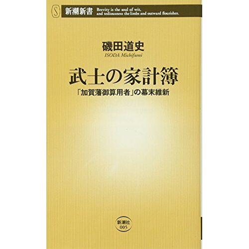 - Bushi no kakeibo : Kaga-han gosan'yōmono no Bakumatsu Ishin - Preis vom 19.06.2021 04:48:54 h