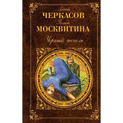 Aleksej Cherkasov Polina Moskvitina - Chernyj topol' (in Russischer Sprache / Russisch / Russian / Buch / book / kniga) - Preis vom 21.06.2021 04:48:19 h