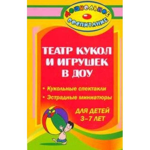 - Teatr kukol i igrushek v DOU. Kukolnye spektakli, estradnye miniatyury dlya detey 3-7 let - Preis vom 21.06.2021 04:48:19 h