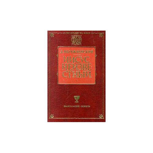 D. Merezhkovskij - Iisus Neizvestnyj (in Russischer Sprache / Russisch / Russian / Buch / book / kniga) - Preis vom 21.06.2021 04:48:19 h