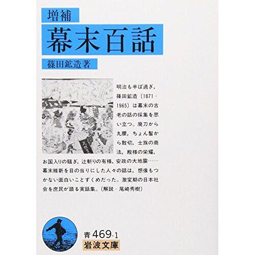 - Zōho Bakumatsu hyakuwa - Preis vom 21.06.2021 04:48:19 h