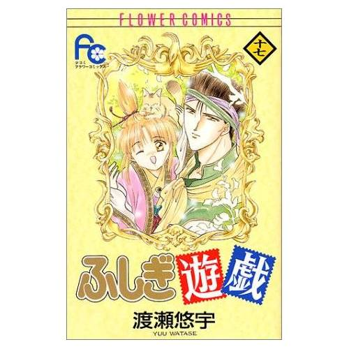 - Fushigi Yugi Vol. 17 (Fushigi Yugi) (in Japanese) - Preis vom 17.05.2021 04:44:08 h