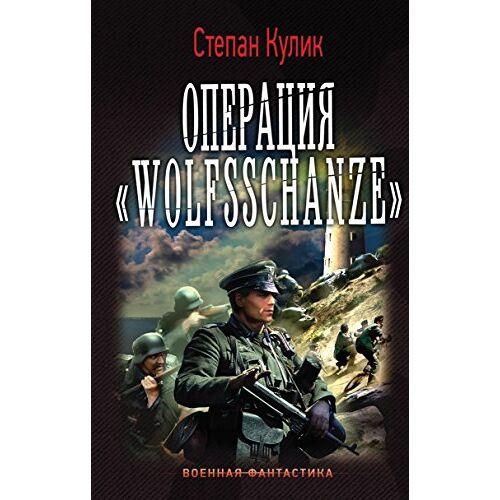 - Operatsiya Wolfsschanze - Preis vom 19.06.2021 04:48:54 h