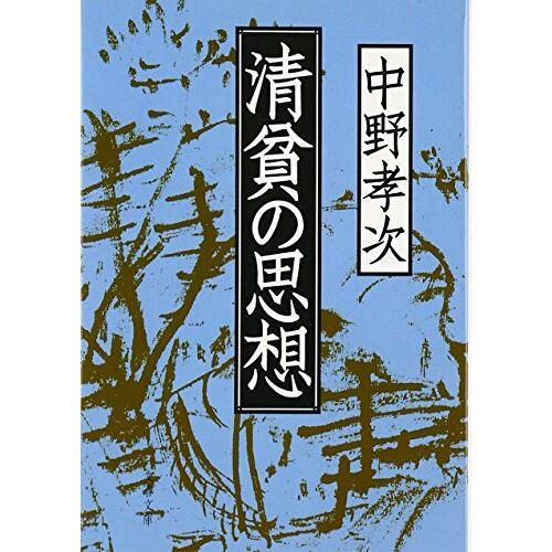 - Seihin no shisō - Preis vom 17.06.2021 04:48:08 h