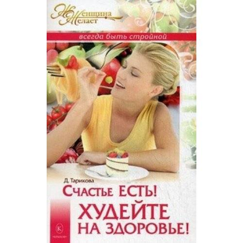 D. Tarikova - Schaste est! Hudeyte na zdorove! - Preis vom 17.05.2021 04:44:08 h