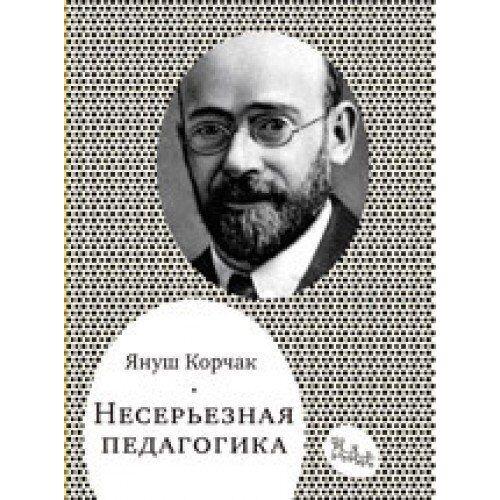 - Nesereznaya pedagogika - Preis vom 15.06.2021 04:47:52 h
