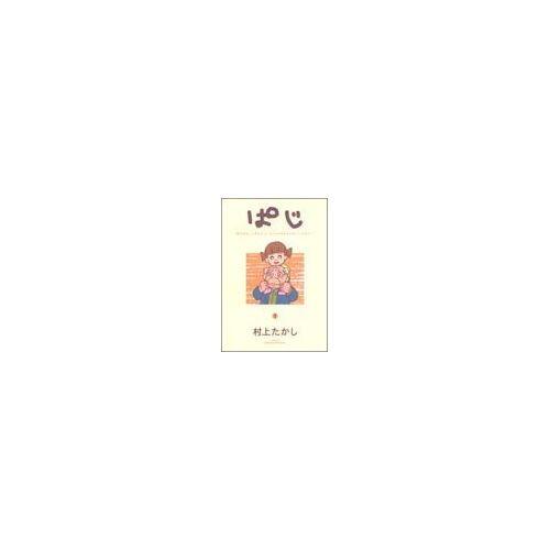 """- ぱじ―Momo‐chan's grandfather""""Paji"""" (1) (ヤングジャンプ・コミックス) - Preis vom 17.05.2021 04:44:08 h"""