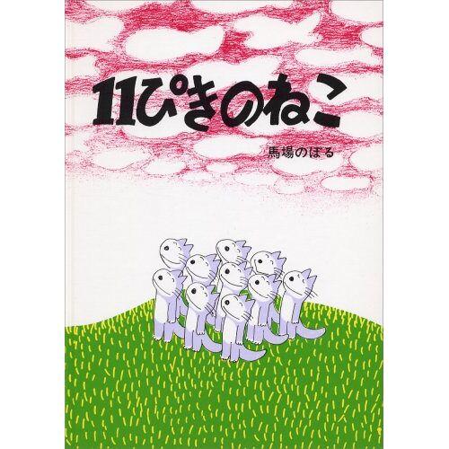 - 11-piki no neko - Preis vom 15.06.2021 04:47:52 h