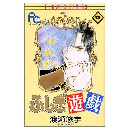 - Fushigi Yugi Vol. 4 (Fushigi Yugi) (in Japanese) - Preis vom 17.05.2021 04:44:08 h