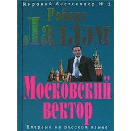 - Moskovskij vektor - Preis vom 23.09.2021 04:56:55 h