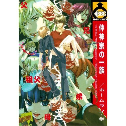 Homerun Ken - Clan of the Nakagamis - Preis vom 22.06.2021 04:48:15 h