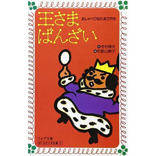 "- OÌ""sama banzai : oshaberi na tamagoyaki - Preis vom 19.06.2021 04:48:54 h"