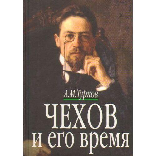 A.Turkov - Tschechow i ego vremja (in Russischer Sprache / Russisch / Russian / kniga) - Preis vom 17.06.2021 04:48:08 h