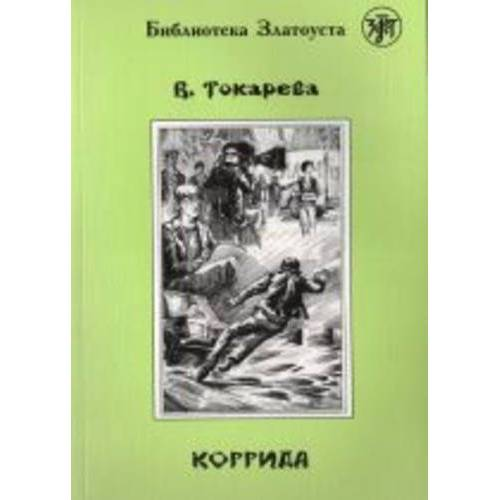 V Tokareva - Zlatoust Library: Korrida (B1) - Preis vom 21.06.2021 04:48:19 h