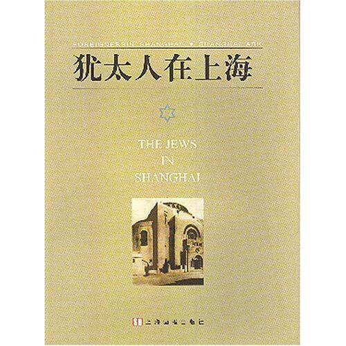 - Youtai Ren Zai Shanghai: The Jews in Shanghai - Preis vom 15.06.2021 04:47:52 h