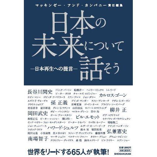 - Nihon no mirai ni tsuite hanasō : Nihon saisei e no teigen - Preis vom 15.06.2021 04:47:52 h
