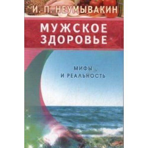 - Muzhskoe zdorove. Mify i realnost - Preis vom 17.05.2021 04:44:08 h
