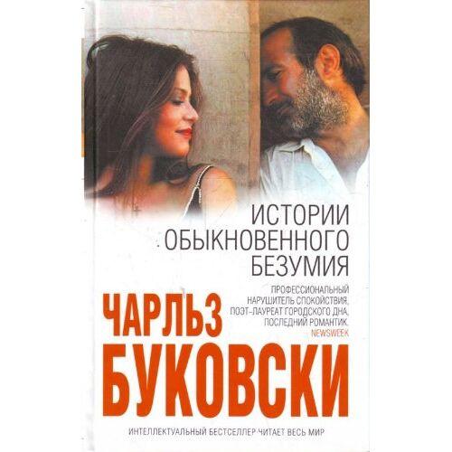 Charles Bukowski - Muzyka gorjachej vody / Hot Water Music (in Russischer Sprache / Russisch / Russian / Buch / book / kniga) - Preis vom 21.06.2021 04:48:19 h